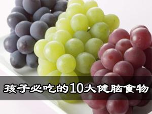 食物 孩子 食品 苹果 益智 宝宝 记忆力 服用 葡萄 可以  淡水