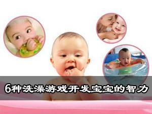 哪些游戏开发宝宝智力 开发宝宝智力的游戏 怎样开发儿童智力