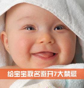 给宝宝取名避开7禁忌