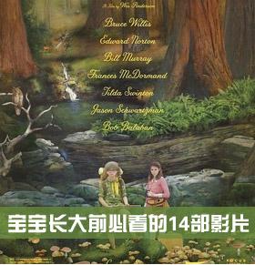 儿童电影大全 适合儿童看的电影 儿童经典电影有哪些