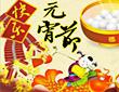 元宵节_元宵节祝福短信_元宵节习俗