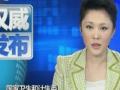 上海、安徽发生3例人感染H7N9禽流感 两人身亡