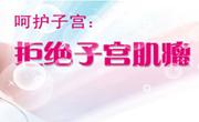子宫肌瘤_子宫肌瘤的症状_子宫肌瘤的治疗方法