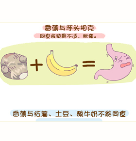 香蕉不能和什么食物一起吃