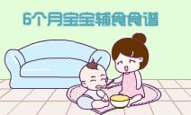 6个月宝宝辅食食谱
