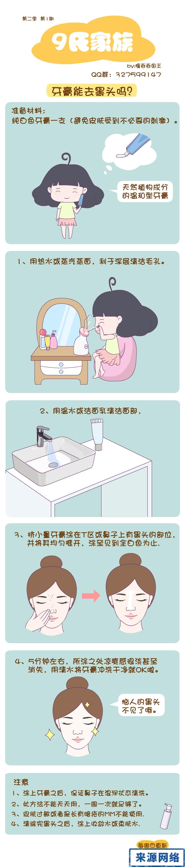 牙膏的妙用 牙膏能去黑头吗 牙膏去黑头注意事项