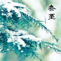 冬至如何养生 冬至养生注意事项 冬至养生
