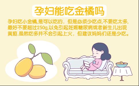 孕妇能吃金桔吗 孕妇吃金桔有什么好处 孕妇吃金桔