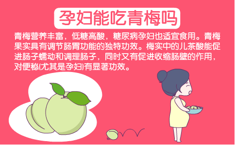 孕妇能吃青梅吗 孕妇吃青梅有什么好处 孕妇可以吃青梅吗