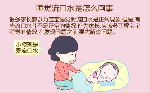 宝宝晚上睡觉流口水的原因 宝宝晚上睡觉流口水怎么办 宝宝睡觉流口水