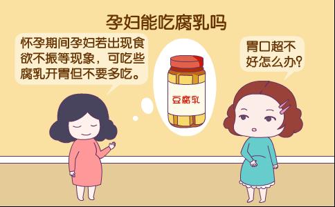 孕妇吃腐乳有什么好处 孕妇可以吃腐乳吗 孕妇吃腐乳