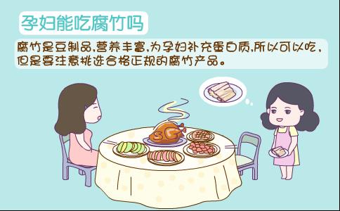 孕妇能吃腐竹吗 孕妇吃腐竹有什么好处 孕妇吃腐竹