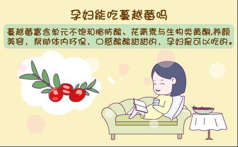 孕妇能吃蔓越莓吗 孕妇吃蔓越莓有什么好处 孕妇吃蔓越莓