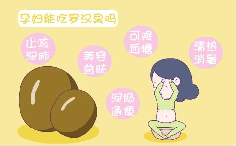 孕妇能吃罗汉果吗 孕妇吃罗汉果有什么好处 孕妇吃罗汉果