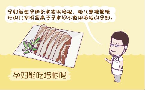孕妇吃培根要注意什么 孕妇能吃培根吗 孕妇吃培根