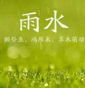 雨水节气 节气养生 雨水节气吃什么