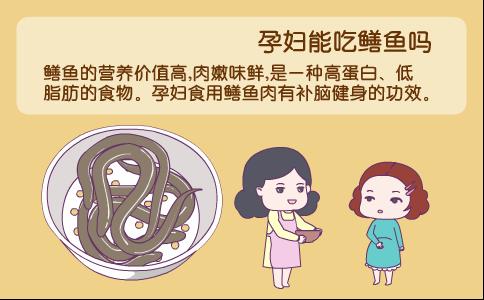 孕妇能吃鳝鱼吗 孕妇吃鳝鱼的注意事项 孕妇吃鳝鱼