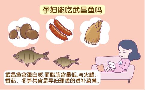 孕妇吃武昌鱼 孕妇吃武昌鱼有什么好处 孕妇吃武昌鱼的注意事项