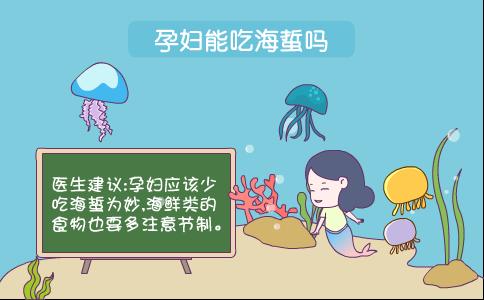 孕妇吃海蜇 孕妇吃海蜇的注意事项 孕妇能吃海蜇吗