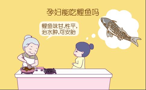 孕妇吃鲤鱼 孕妇吃鲤鱼有什么好处 孕妇能吃鲤鱼吗