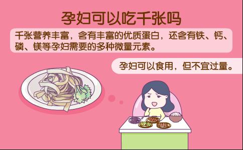 孕妇吃千张 孕妇能吃千张吗 孕妇吃千张的做法