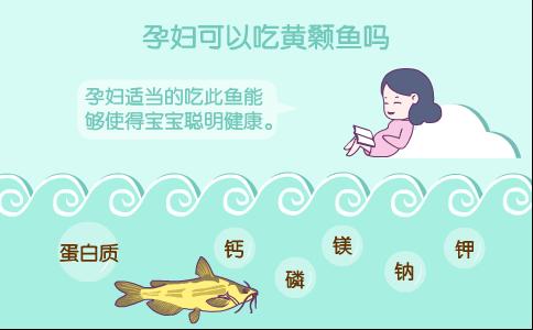孕妇吃黄颡鱼 黄颡鱼的营养价值与功效 孕妇吃黄颡鱼有什么好处