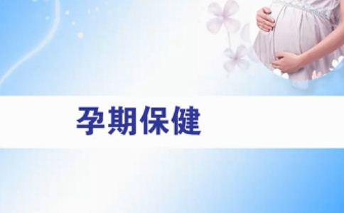 孕期保健视频 孕期保健知识视频 孕期保健