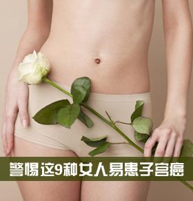 警惕!这九种女人最易患子宫癌