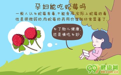 孕妇吃蛇莓 孕妇能吃蛇莓吗 孕妇吃了蛇莓会怎样