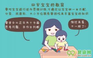 爸妈须知 宝宝初生头三年的教育很重要_1-3岁宝宝教育_育儿_99健康网