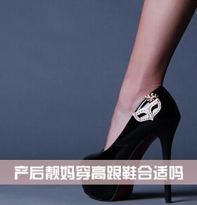 产后多久可以穿高跟鞋 产后可以穿高跟鞋吗 产后多久能穿高跟鞋