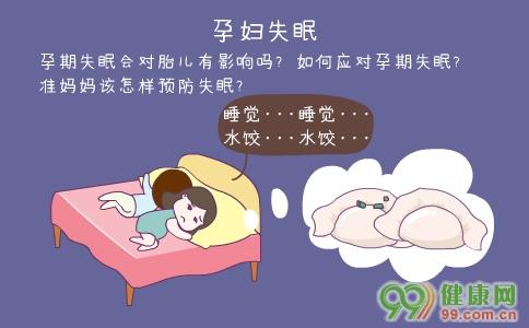 孕期失眠的原因 孕期失眠会影响胎儿吗 孕期失眠怎么办