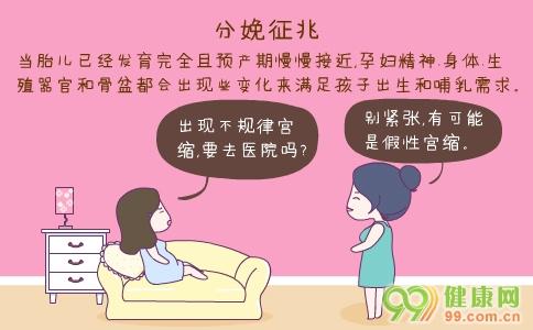 什么是分娩征兆 如何应对分娩征兆 分娩征兆