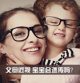 父母近视会遗传宝宝吗 近视会遗传吗 近视会不会遗传