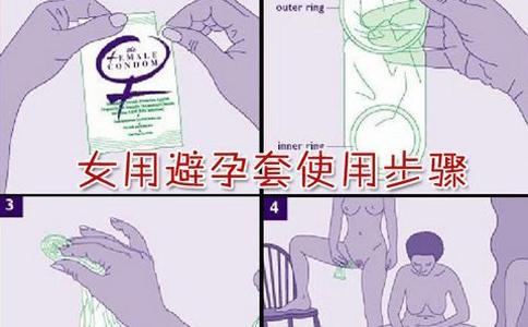 图解女性避孕套使用方法