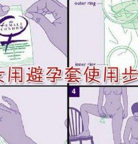 女性避孕套使用方法 避孕套的使用方法 图解女避孕套使用方法