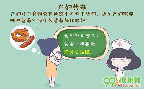产妇营养 产后需要哪些营养 产妇营养如何补充