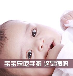 宝宝爱吃手指正常吗 宝宝吃手指是怎么回事 宝宝吃手指是病吗