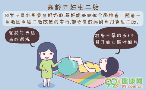 高龄产妇生二胎 高龄产妇如何备孕 高龄备孕饮食
