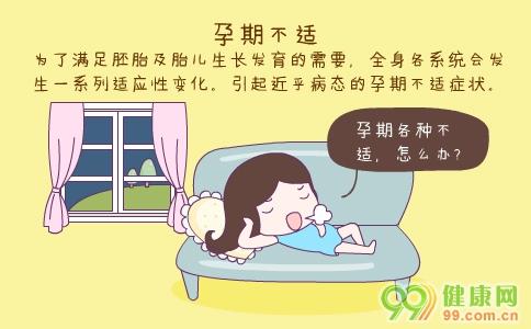 孕期不适该怎么办 孕期不适该如何缓解 孕期不适状况有哪些