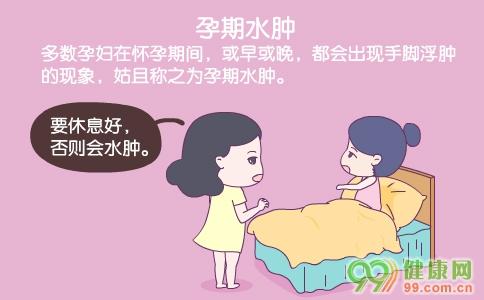 什么是孕期水肿 孕期水肿吃什么好 孕期水肿怎么办
