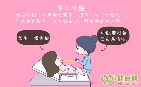 导乐分娩 什么是导乐分娩 导乐分娩的方法