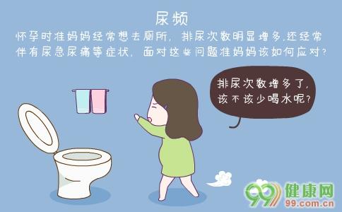 孕妇为什么尿频 孕妇尿频怎么办 孕妇尿频的症状