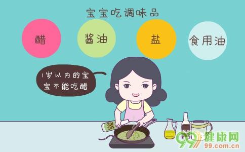 宝宝什么时候吃调味料 宝宝多大能吃调味料 宝宝几个月可以吃盐