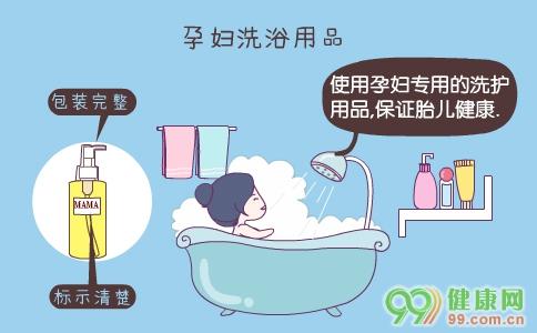 孕妇洗浴用品如何挑选 孕妇洗浴用品是什么 孕妇洗浴用品怎么用