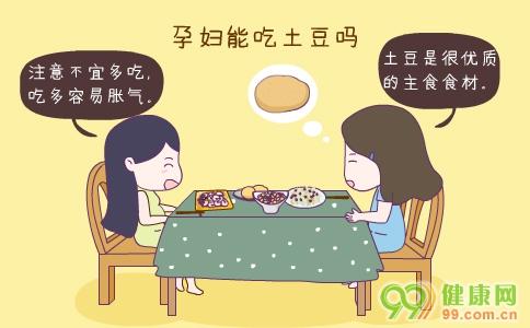 孕妇可以吃土豆吗 孕妇吃土豆会致畸吗 孕妇吃土豆的危害