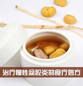 慢性盆腔炎食疗方 慢性盆腔炎饮食禁忌