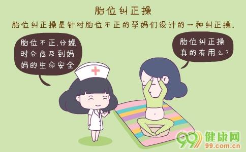 胎位纠正操是什么 胎位纠正操怎么做 胎位纠正操有用吗