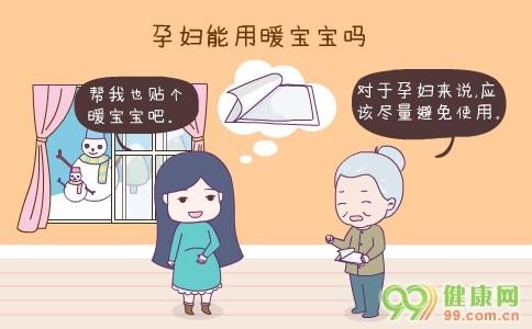 孕妇能用暖宝宝吗 用暖宝宝注意事项 孕妇冬天怎么取暖
