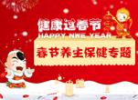 【2016年春节】春节习俗_春节吃什么好